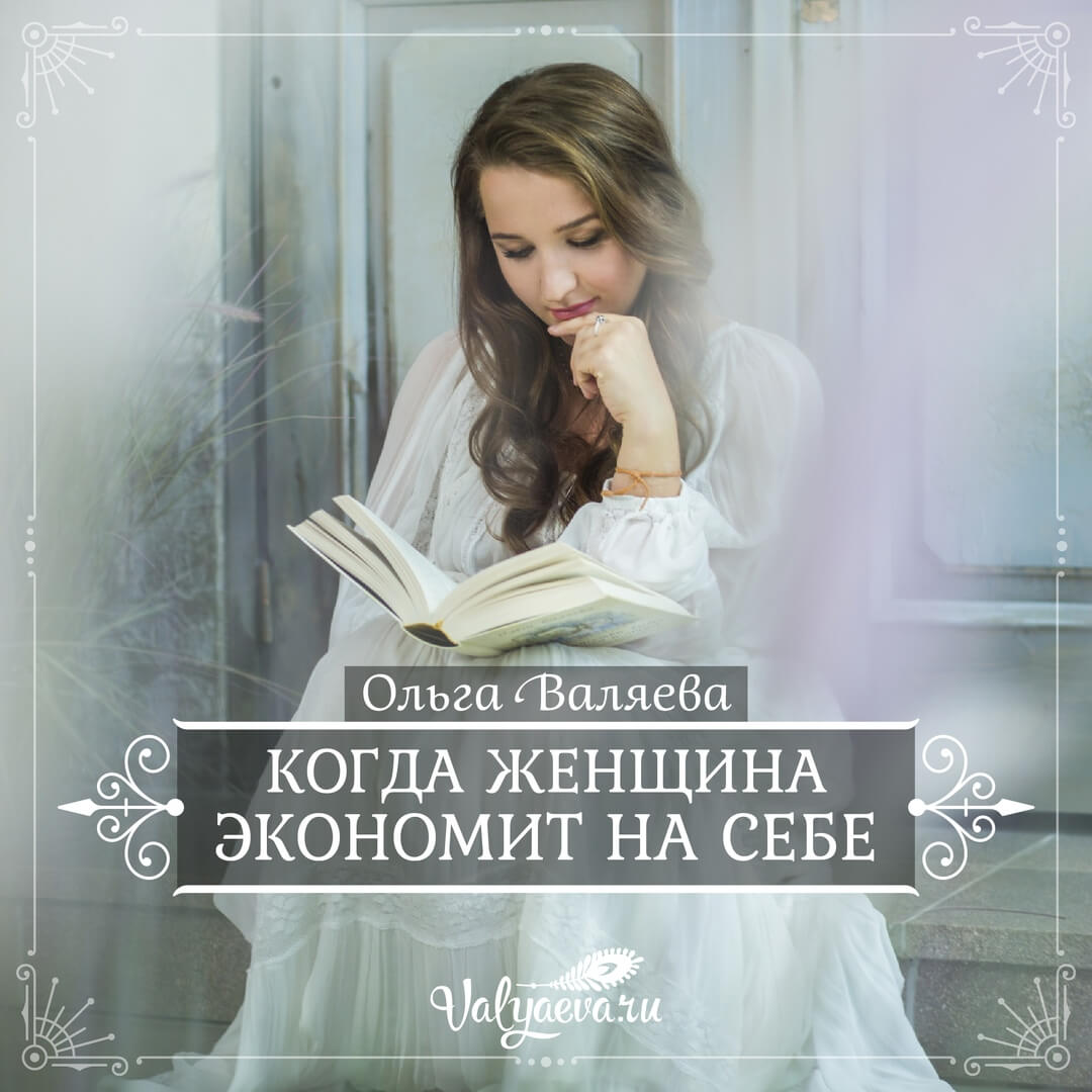 Ольга Валяева - Когда женщина экономит на себе
