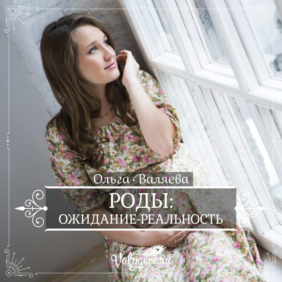 Ольга Валяева - Роды: ожидание-реальность
