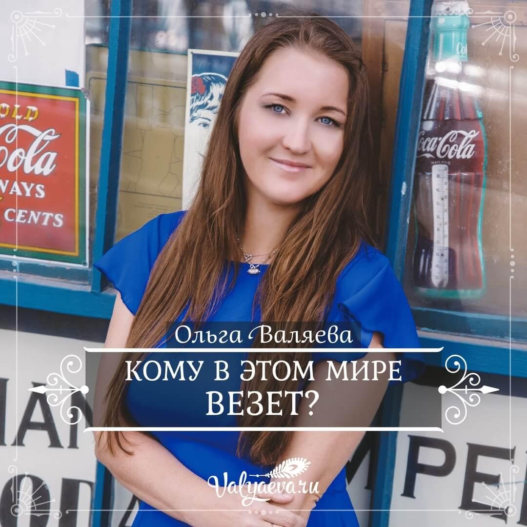 Ольга Валяева - Кому в этом мире везет?