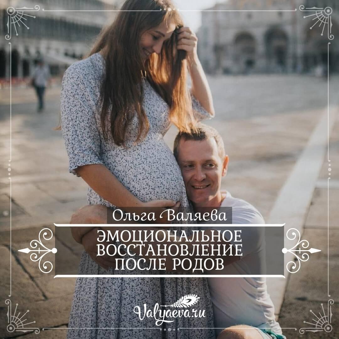 Ольга Валяева - Эмоциональное восстановление после родов