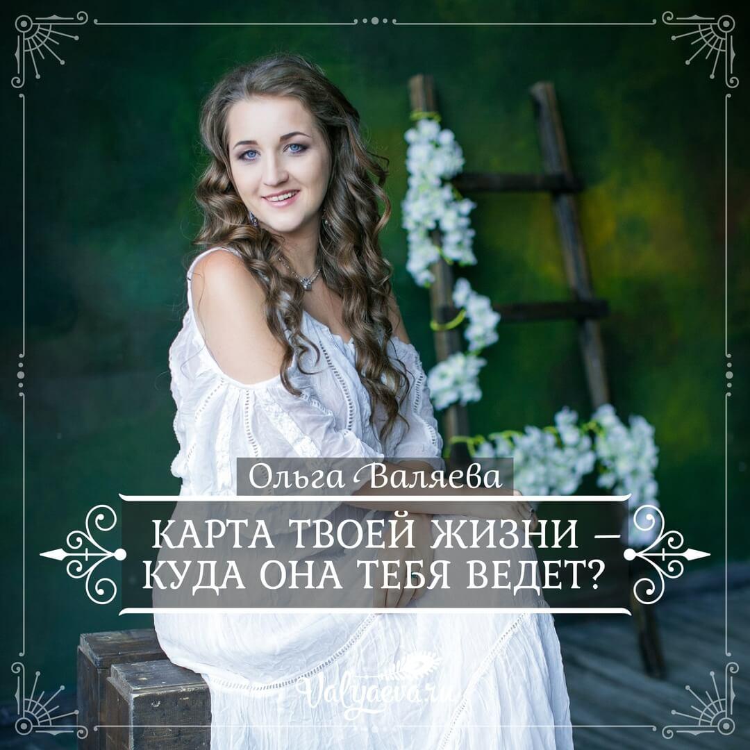 Ольга Валяева - Карта твоей жизни – куда она тебя ведет?