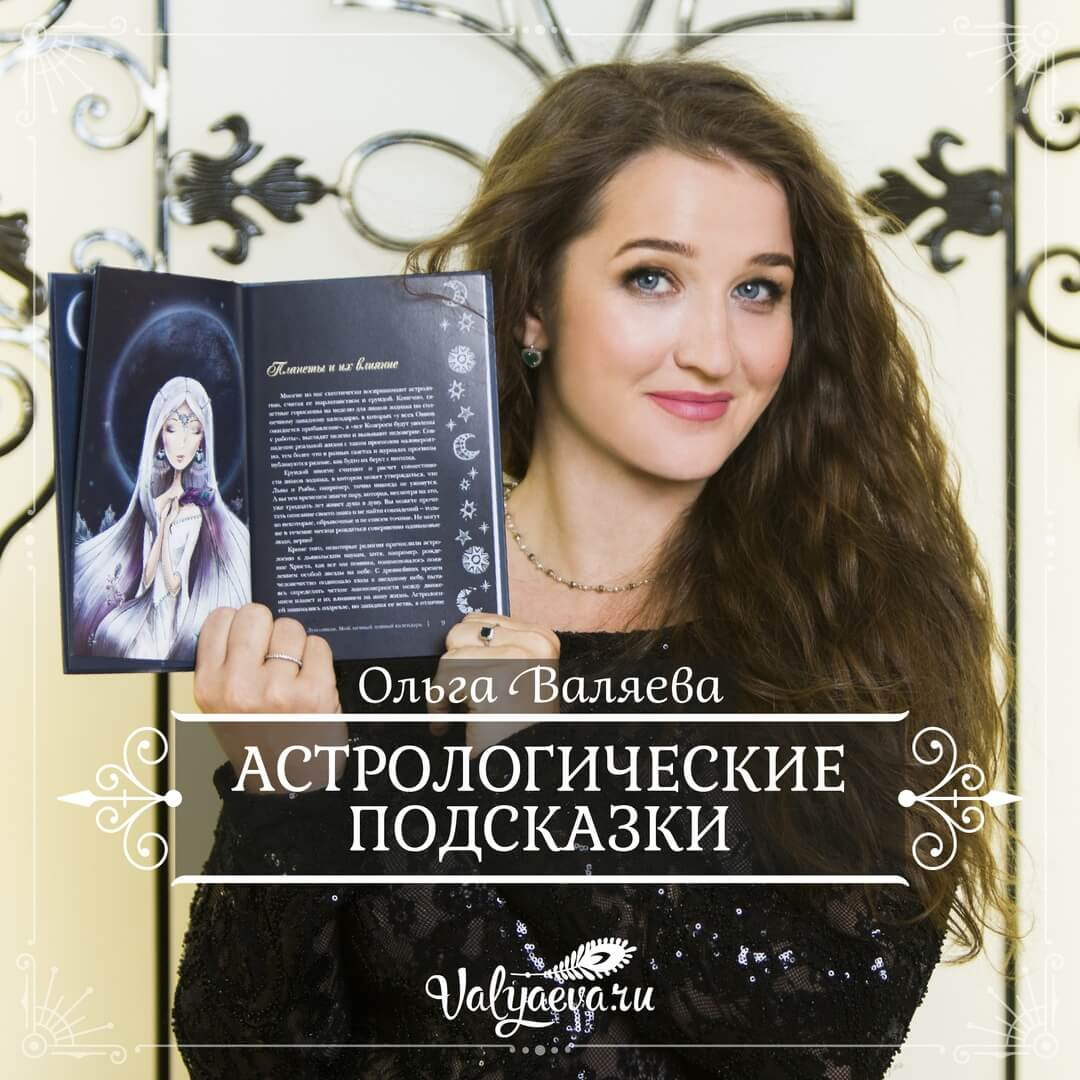 Ольга Валяева - Астрологические подсказки