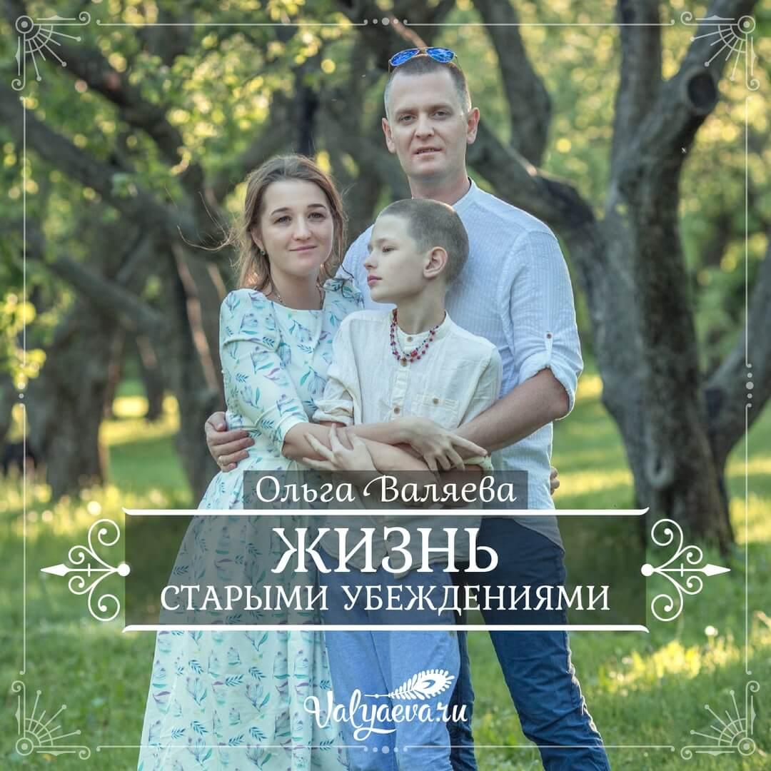 Ольга Валяева - Жизнь старыми убеждениями