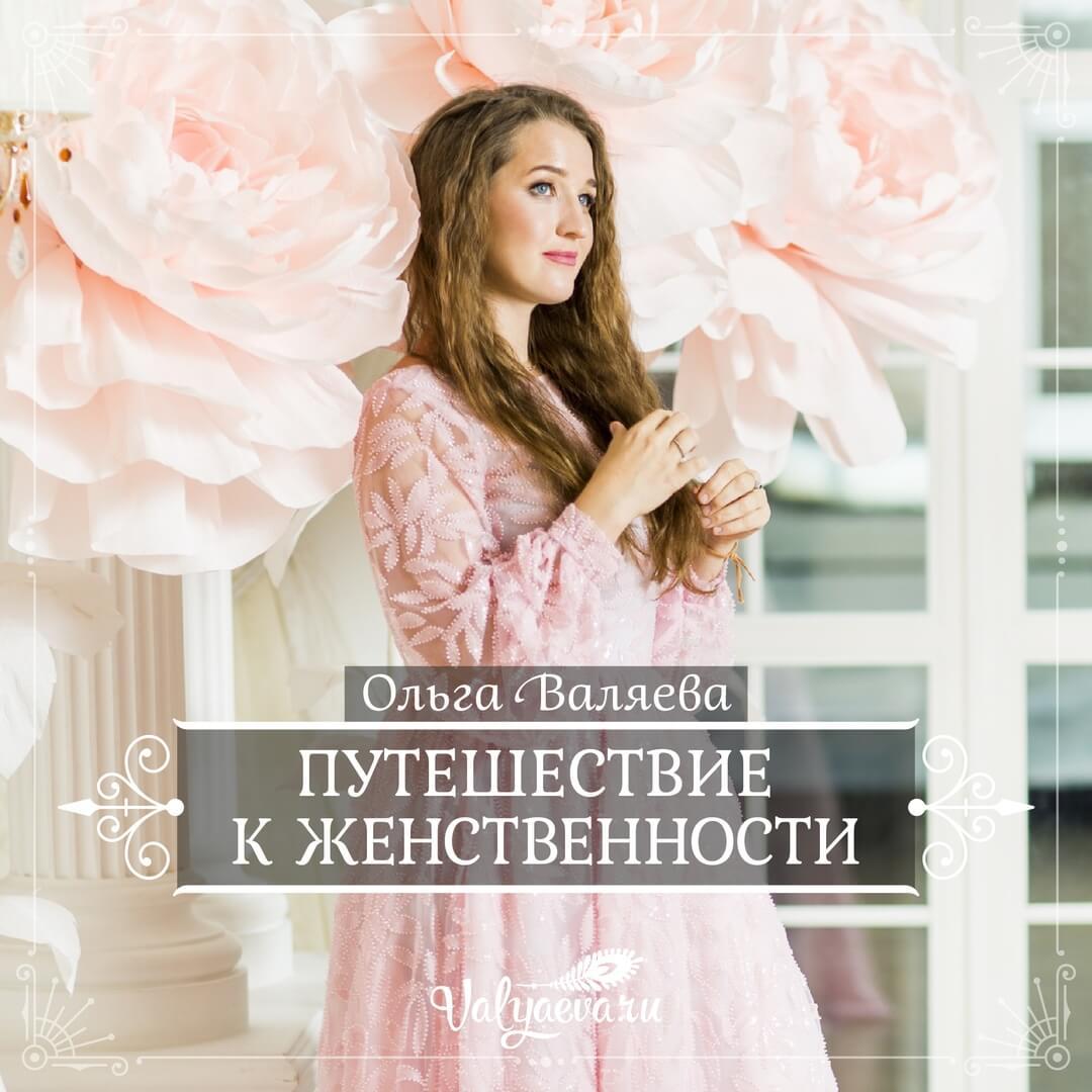 Ольга Валяева - Путешествие к женственности