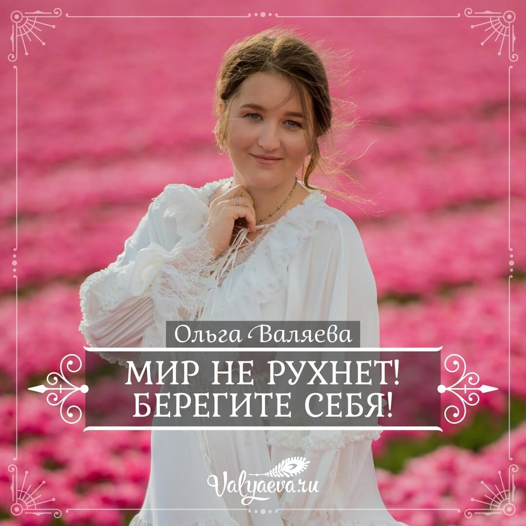 Ольга Валяева - Мир не рухнет! Берегите себя!