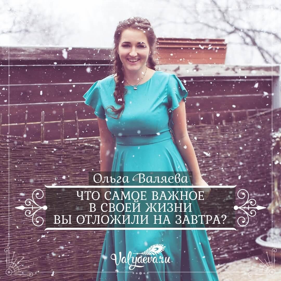 Ольга Валяева - Что самое важное в своей жизни вы отложили на завтра?