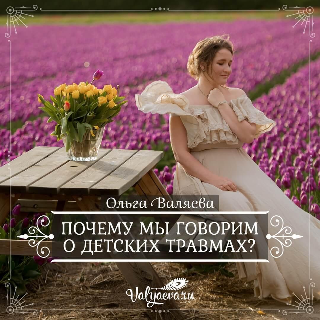 Ольга Валяева - Почему мы говорим о детских травмах?