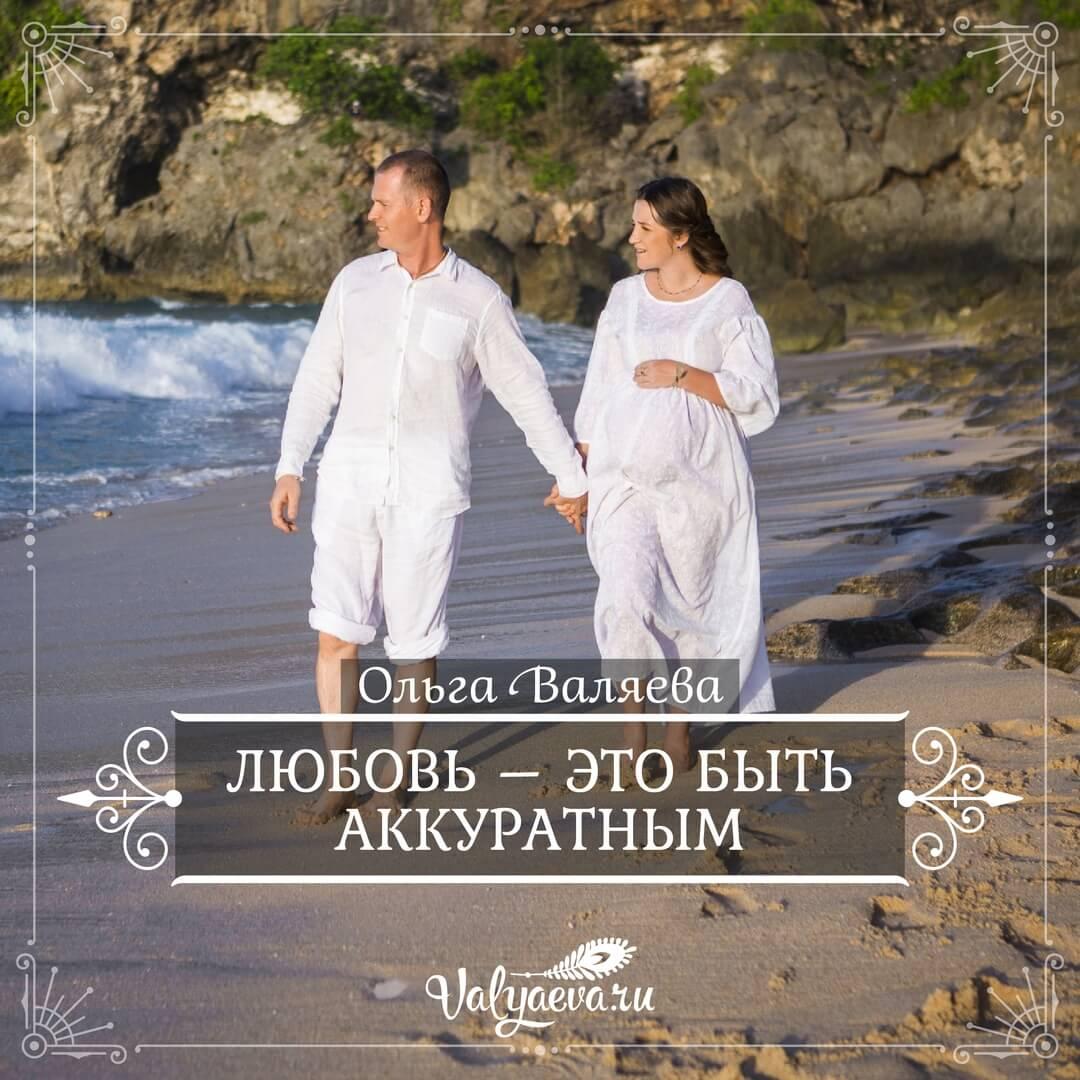 Ольга Валяева - Любовь – это быть аккуратным