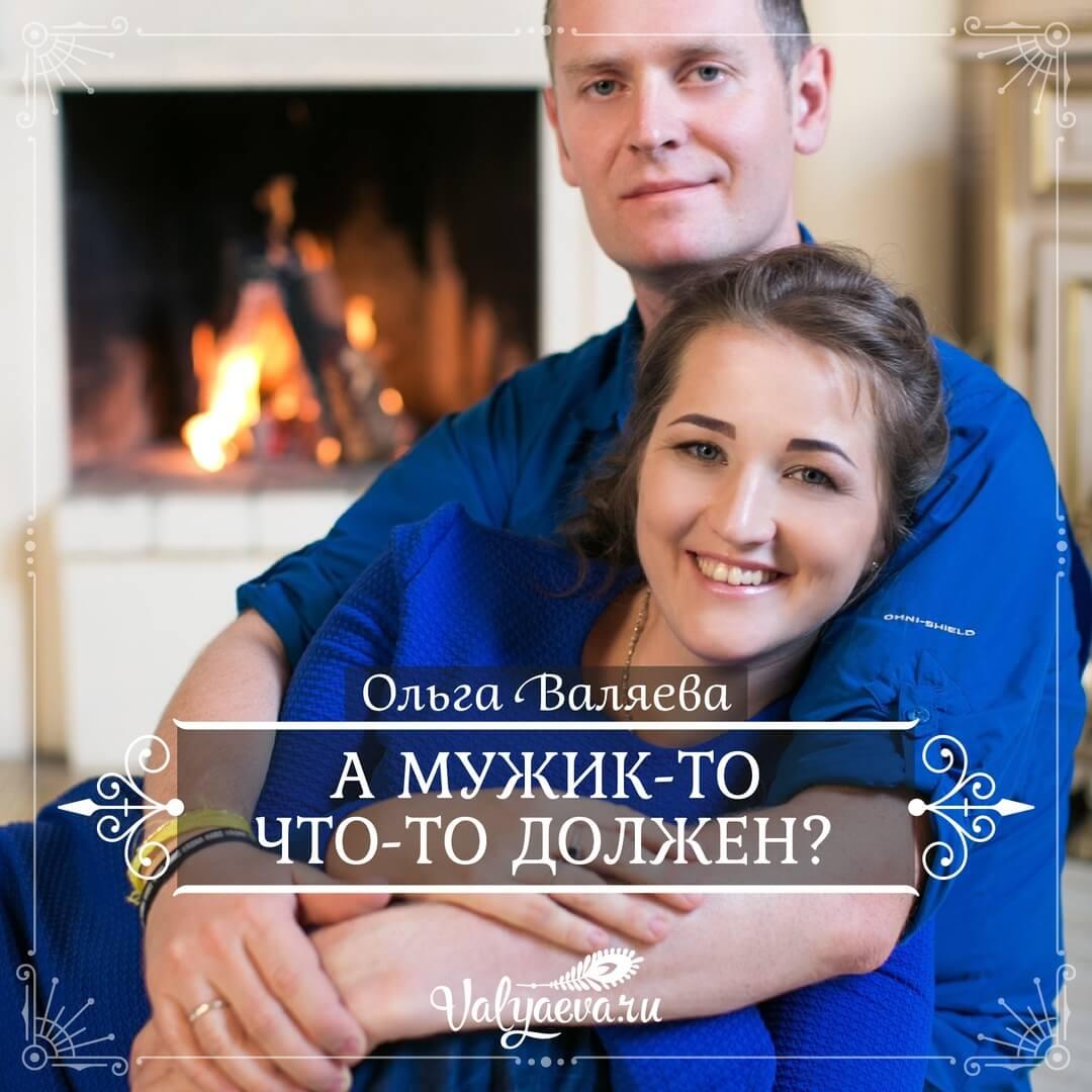 Ольга Валяева - А мужик-то что-то должен?
