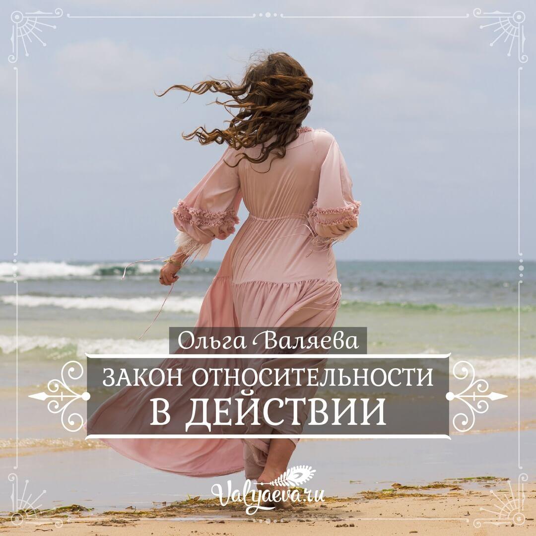 Ольга Валяева - Закон относительности в действии