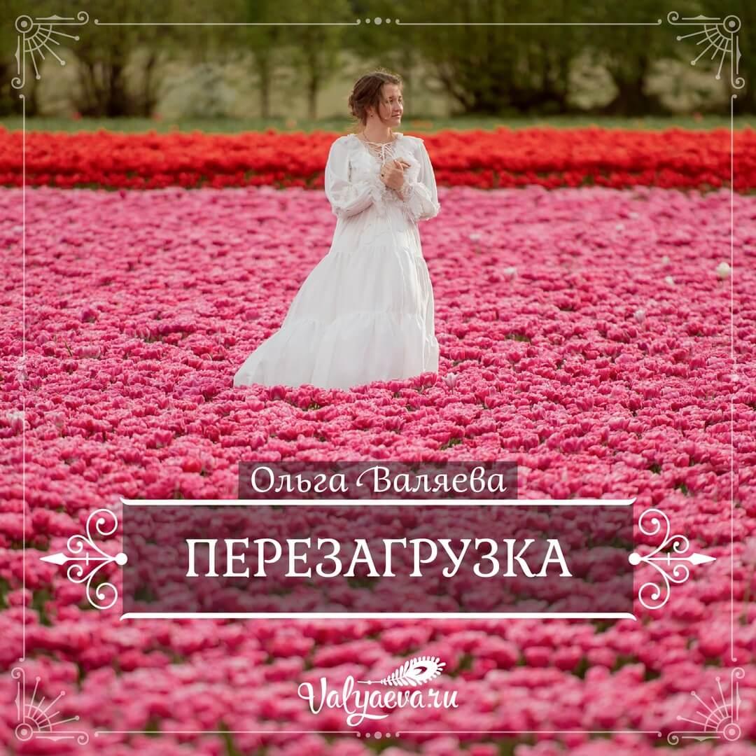 Ольга Валяева - Перезагрузка
