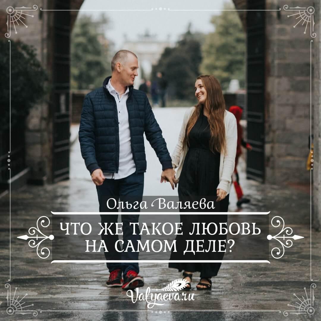 Ольга Валяева - Что же такое любовь на самом деле?