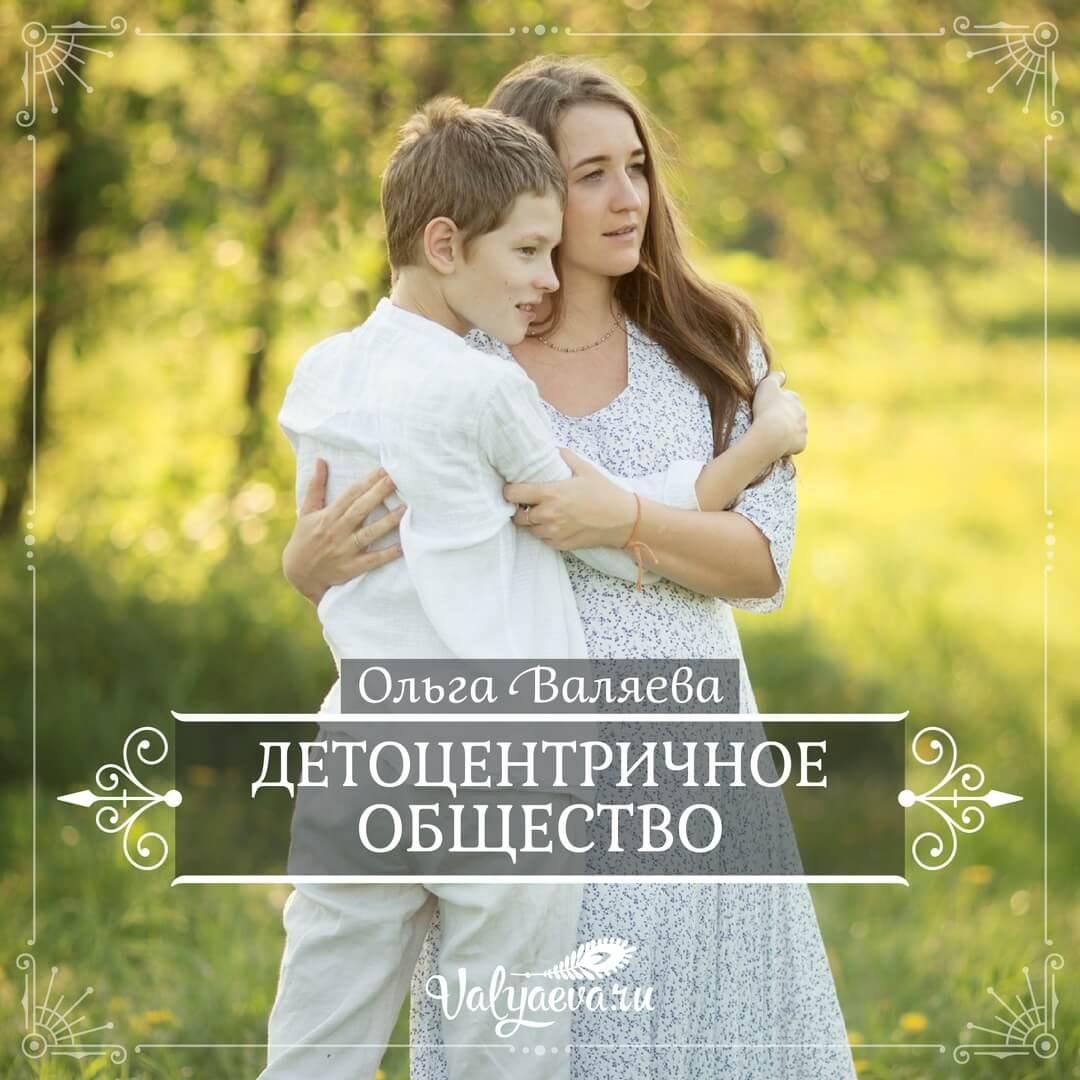 Ольга Валяева - Детоцентричное общество