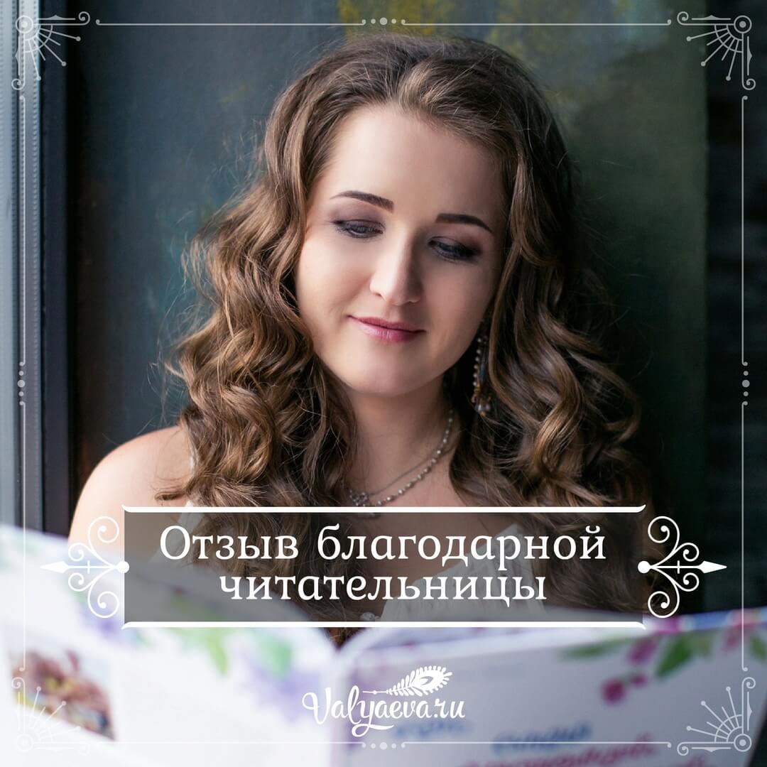 Ольга Валяева - Отзыв благодарной читательницы