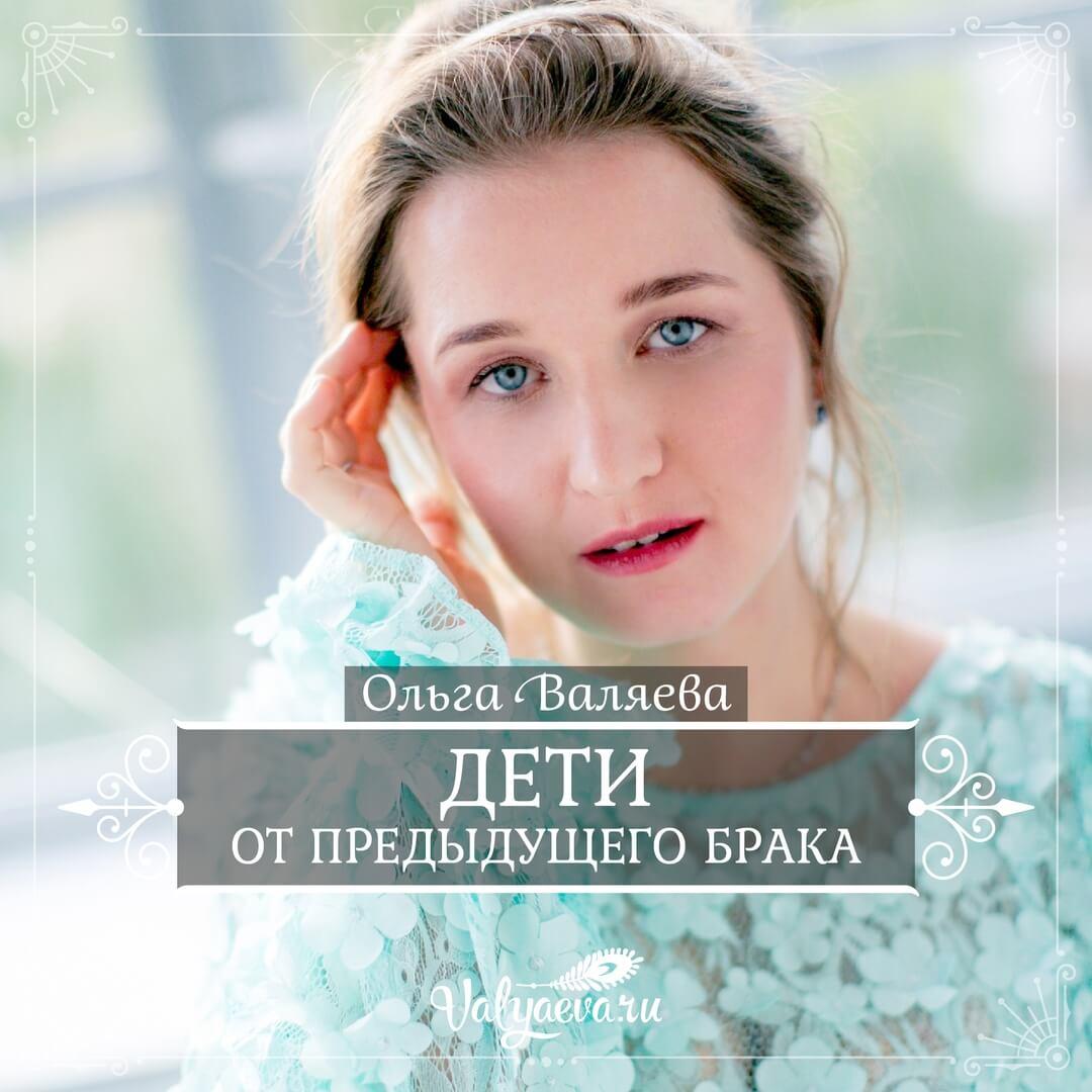 Ольга Валяева - Дети от предыдущего брака