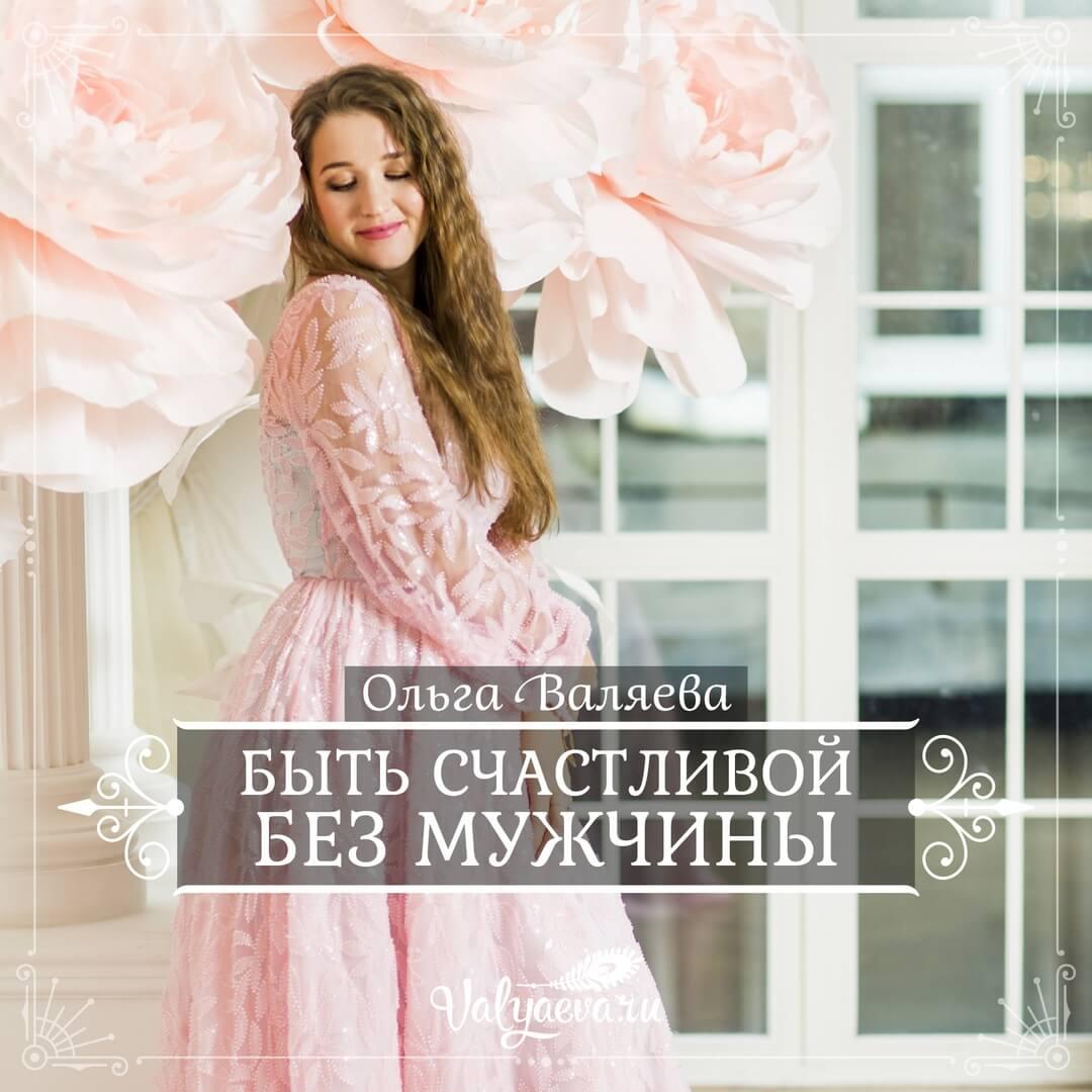 Ольга Валяева - Быть счастливой без мужчины