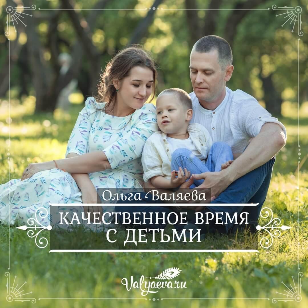 Ольга Валяева - Качественное время с детьми