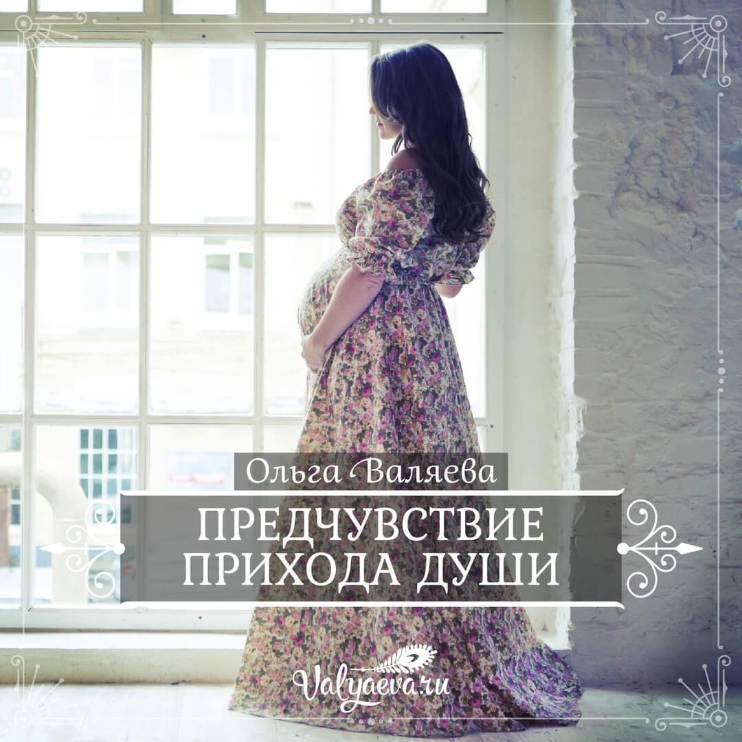 Ольга Валяева - Предчувствие прихода души