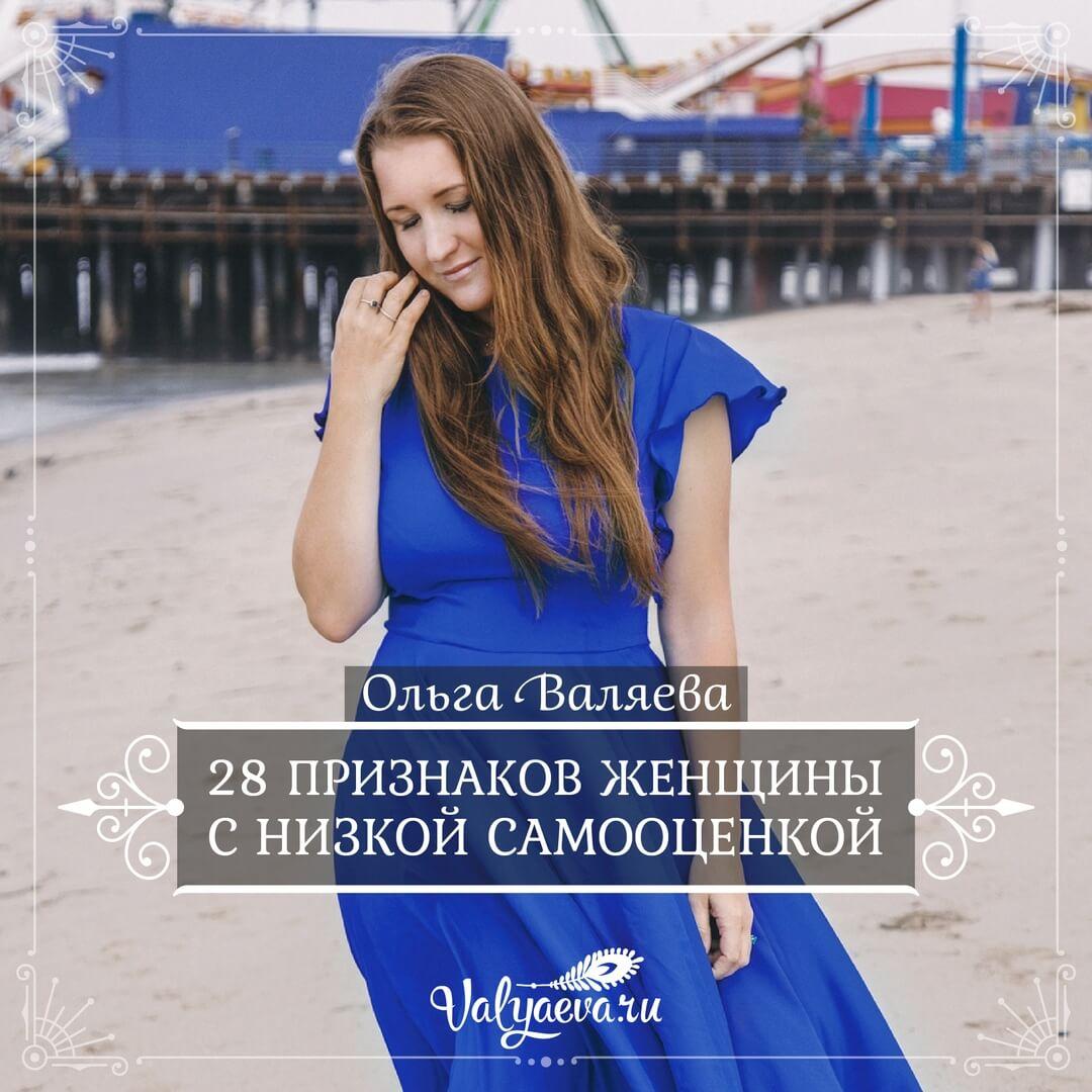 Ольга Валяева - 28 признаков женщины с низкой самооценкой
