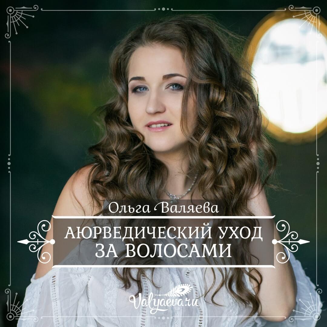 Ольга Валяева - Аюрведический уход за волосами