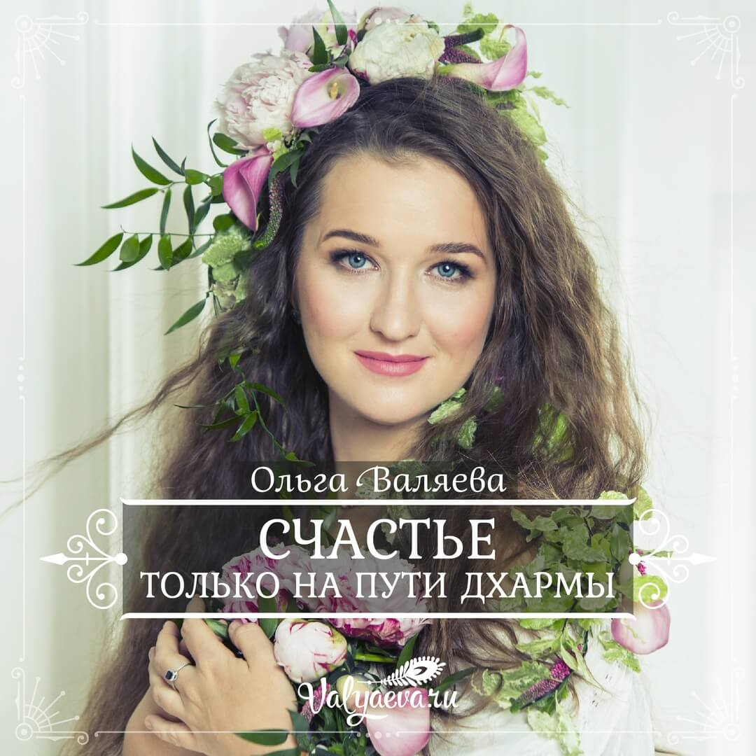 Ольга Валяева - Счастье только на пути дхармы