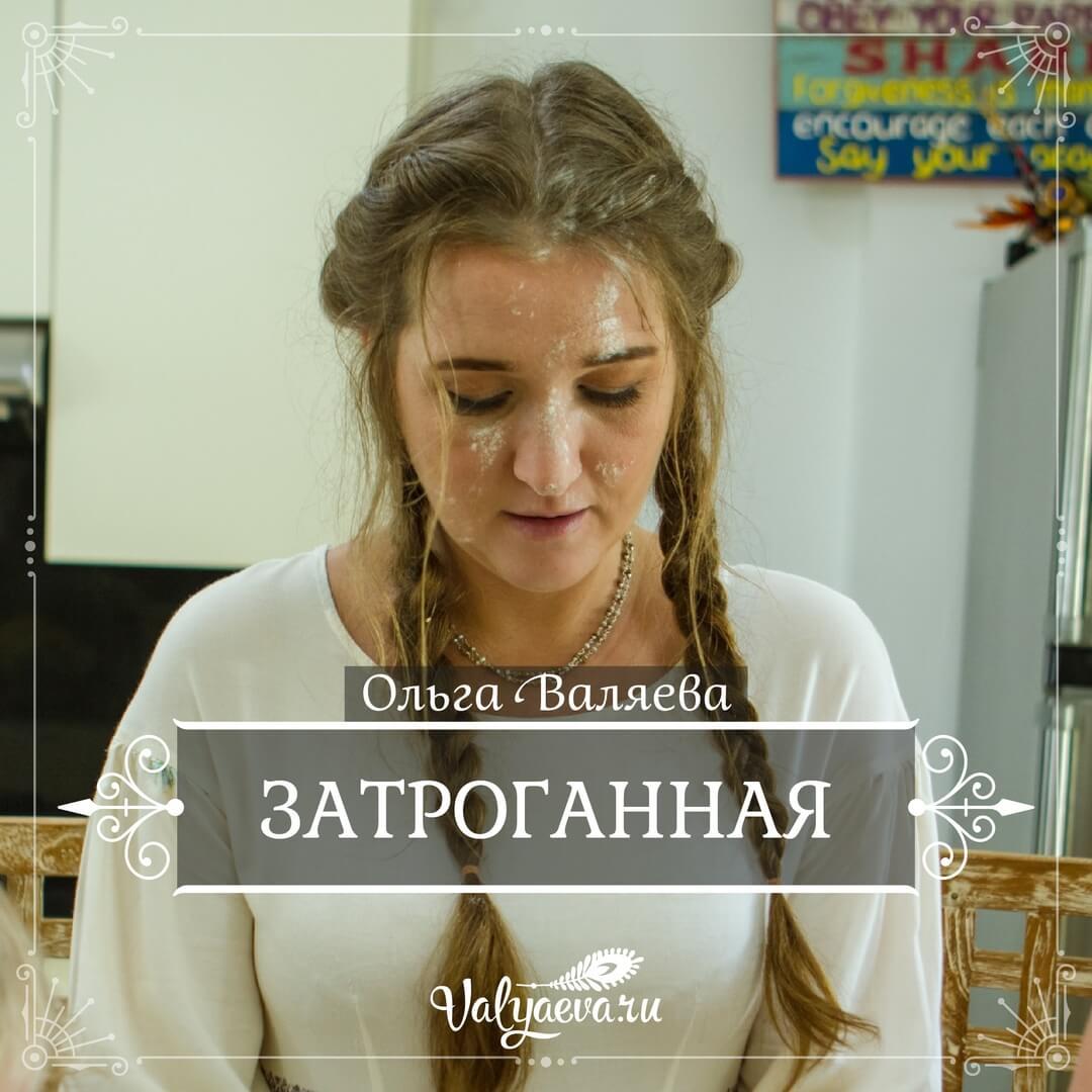 Ольга Валяева - Застроганная