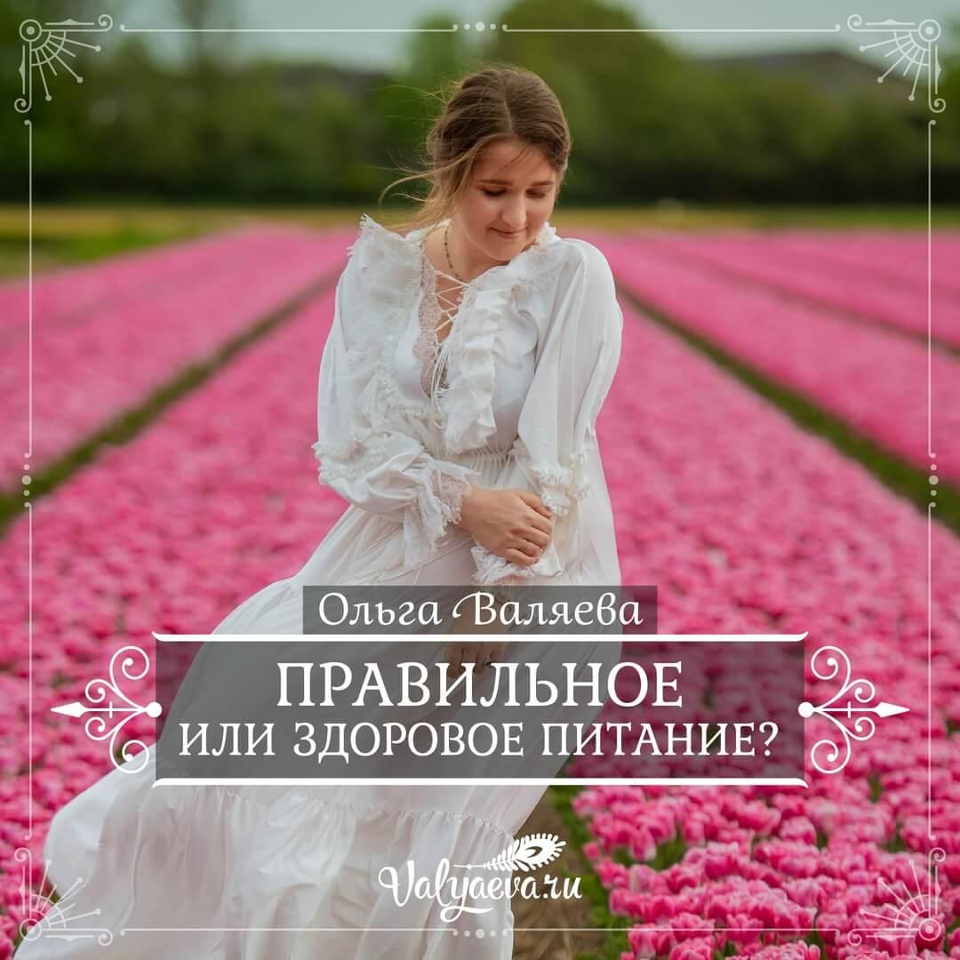 Ольга Валяева - Правильное или здоровое питание?