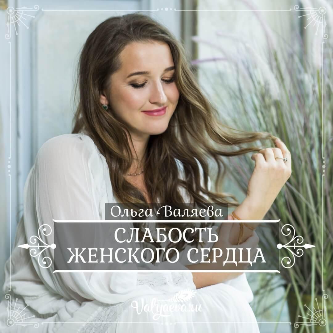 Ольга Валяева - Слабость женского сердца