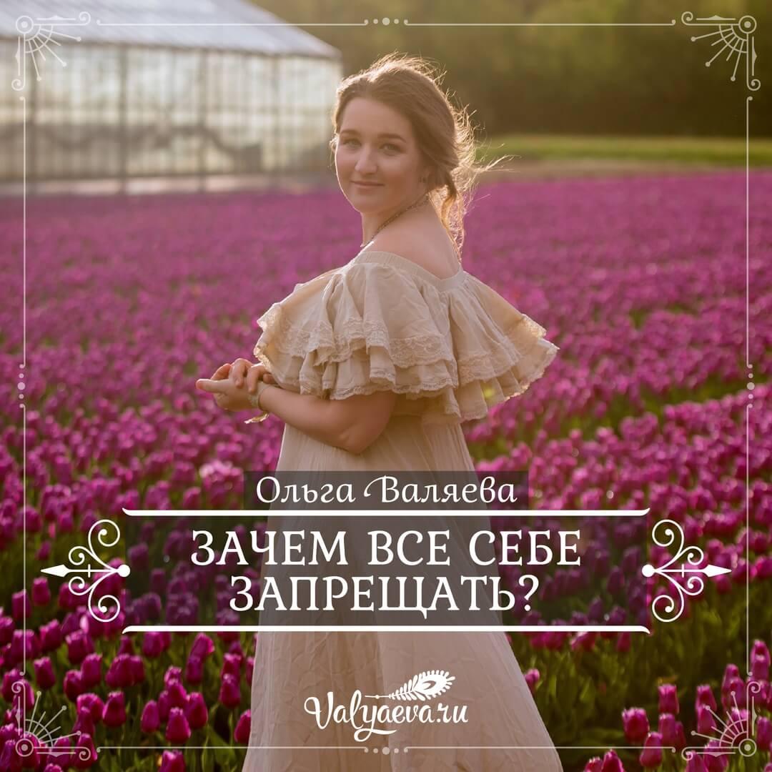 Ольга Валяева - Зачем все себе запрещать?