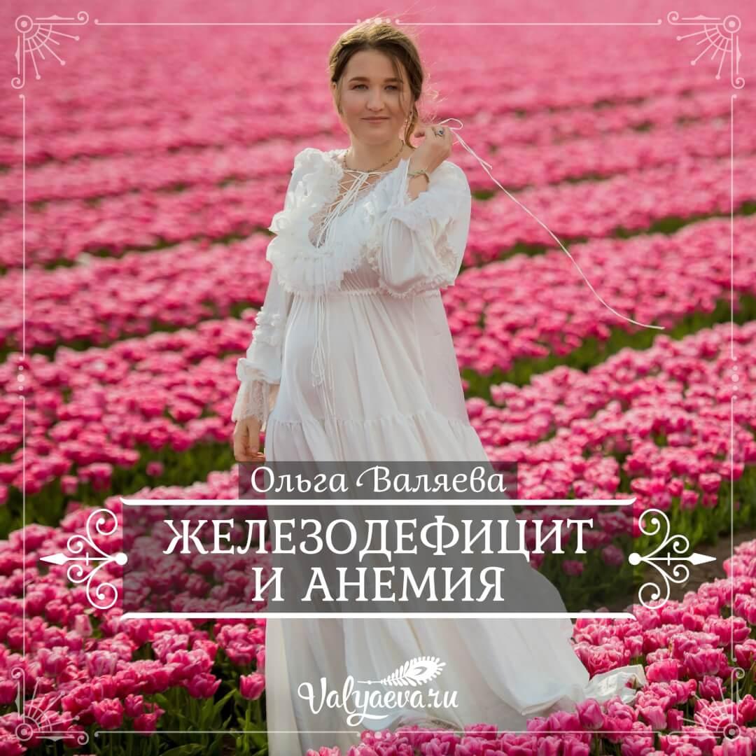 Ольга Валяева - Железодефицит и анемия