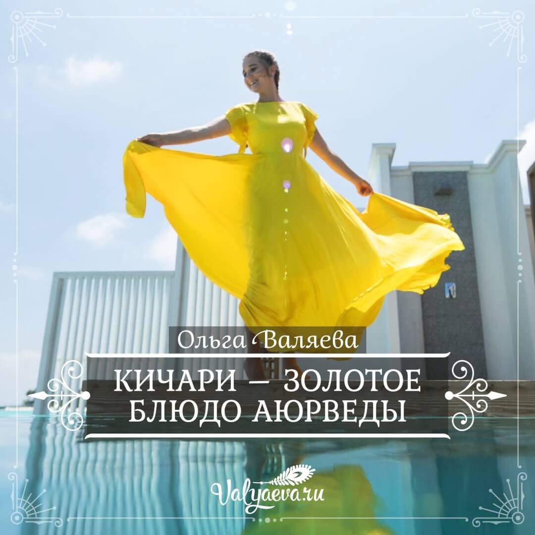 Ольга Валяева - Кичари – золотое блюдо аюрведы