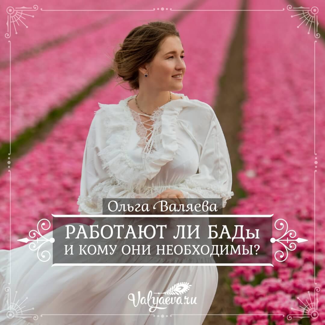 Ольга Валяева - Работают ли БАДы и кому они необходимы?