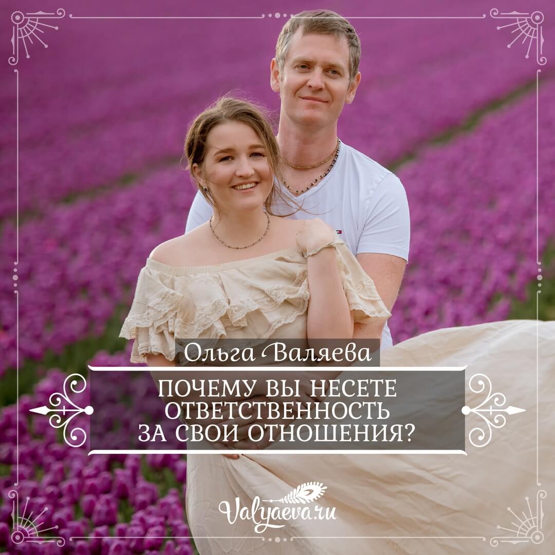Ольга Валяева - Почему вы несете ответственность за свои отношения?