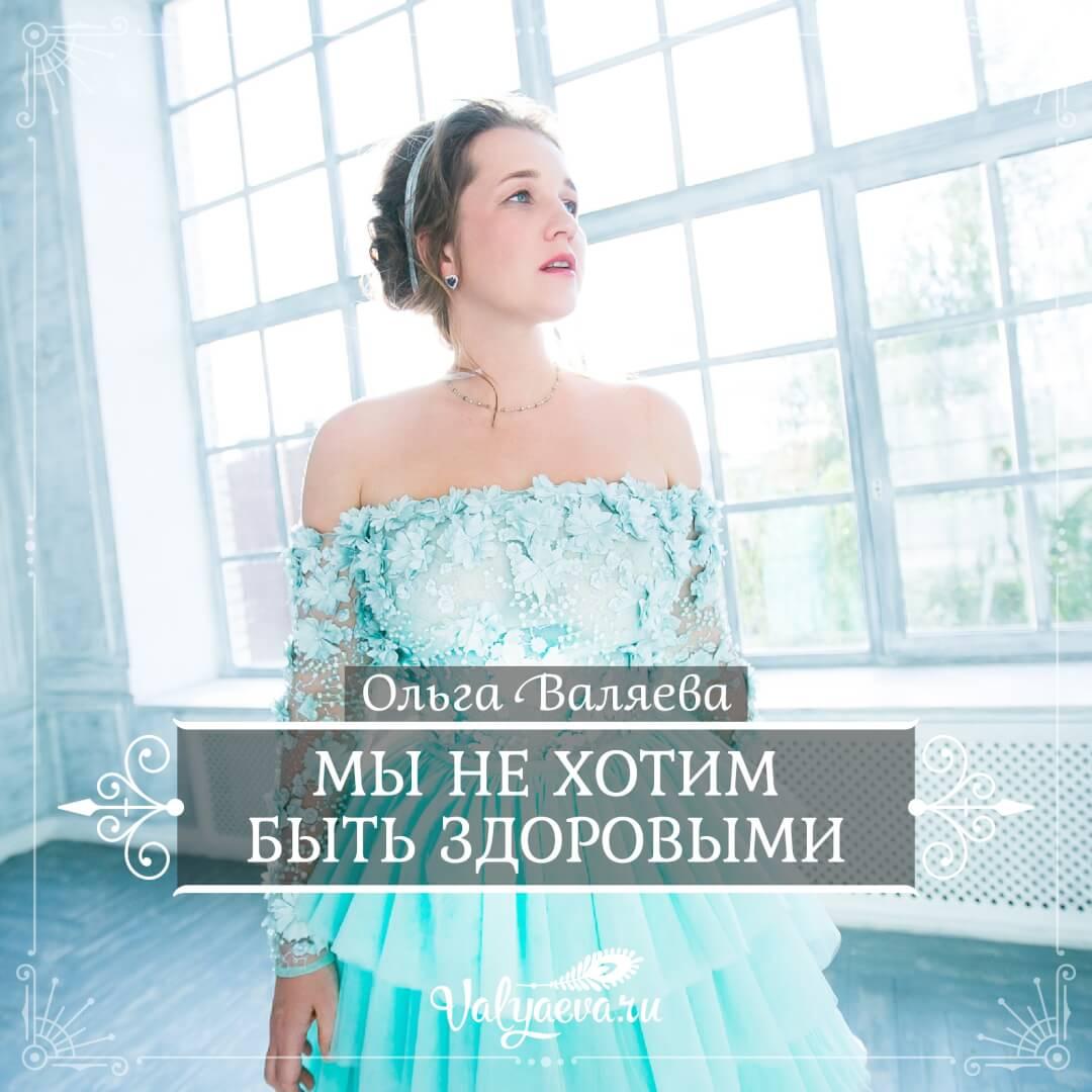 Ольга Валяева - Мы не хотим быть здоровыми