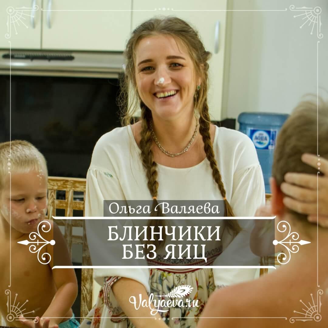 Ольга Валяева - Блинчики без яиц