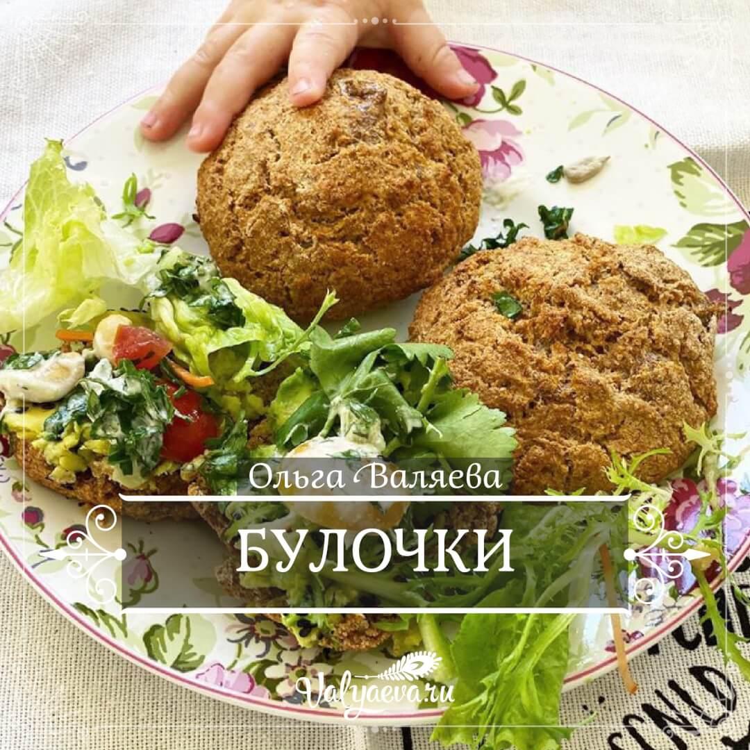 Ольга Валяева - Булочки! Без яиц, дрожжей, заквасок.