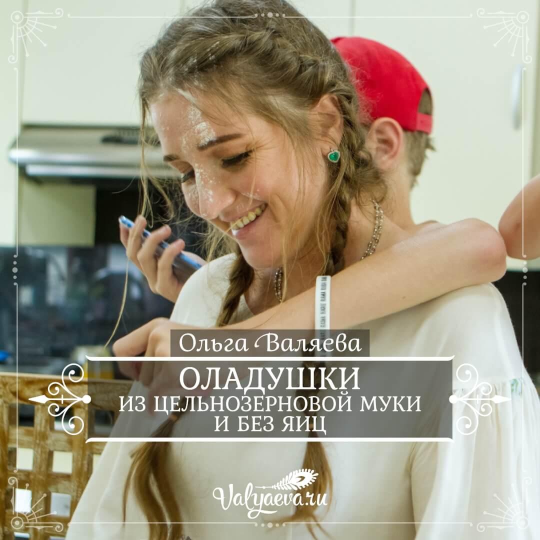 Ольга Валяева - Оладушки из цельнозерновой муки и без яиц
