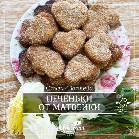 Печеньки от Матвейки
