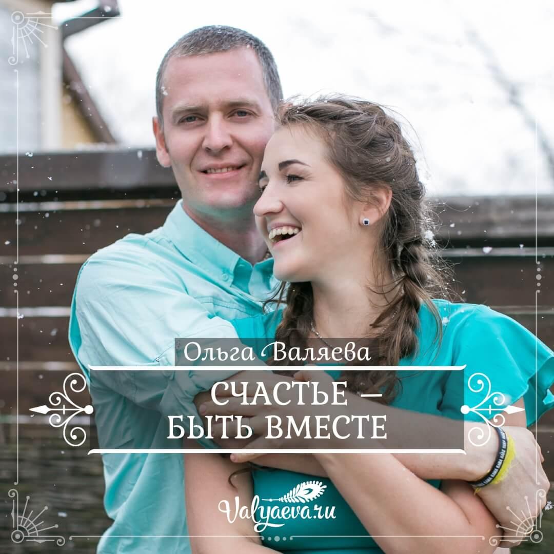 Ольга Валяева - Счастье – быть вместе