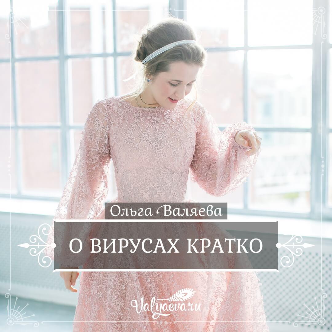 Ольга Валяева - О вирусах кратко