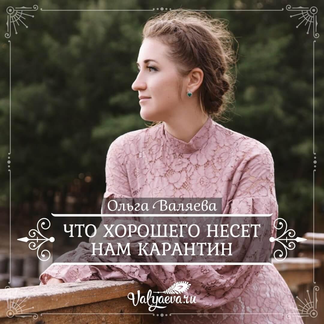Ольга Валяева - Что хорошего несет нам карантин