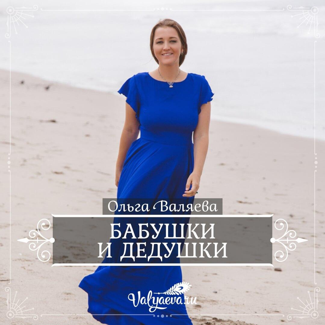 Ольга Валяева - Бабушки и дедушки