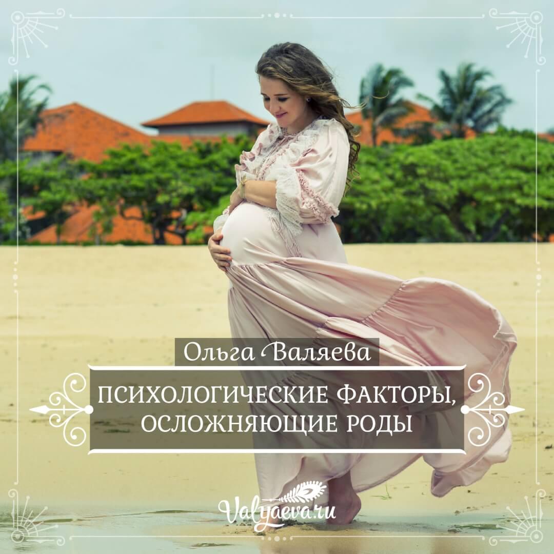 Ольга Валяева - Психологические факторы, осложняющие роды