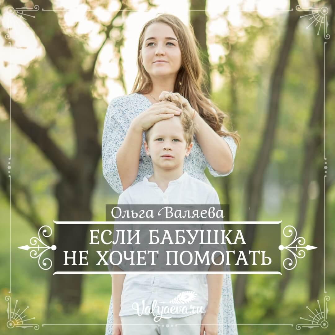 Ольга Валяева - Если бабушка не хочет помогать