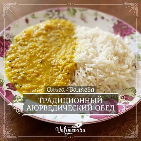 Традиционный аюрведический обед