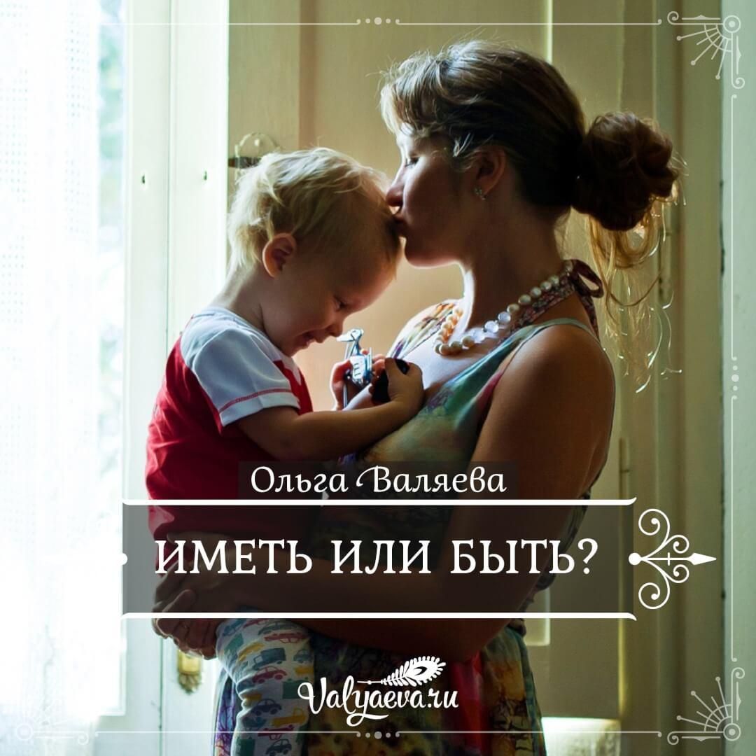 Ольга Валяева - Иметь или быть?