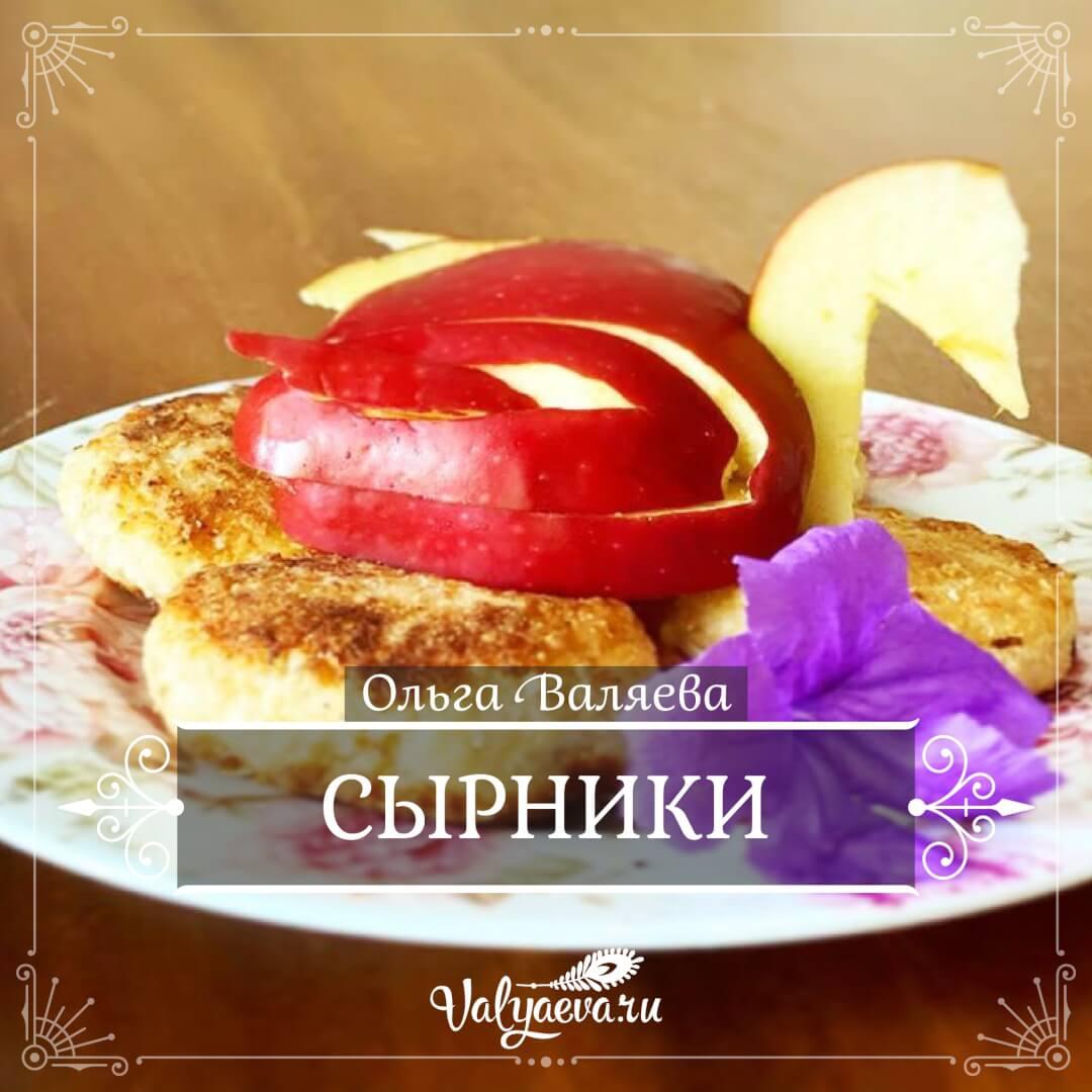Ольга Валяева - Сырники