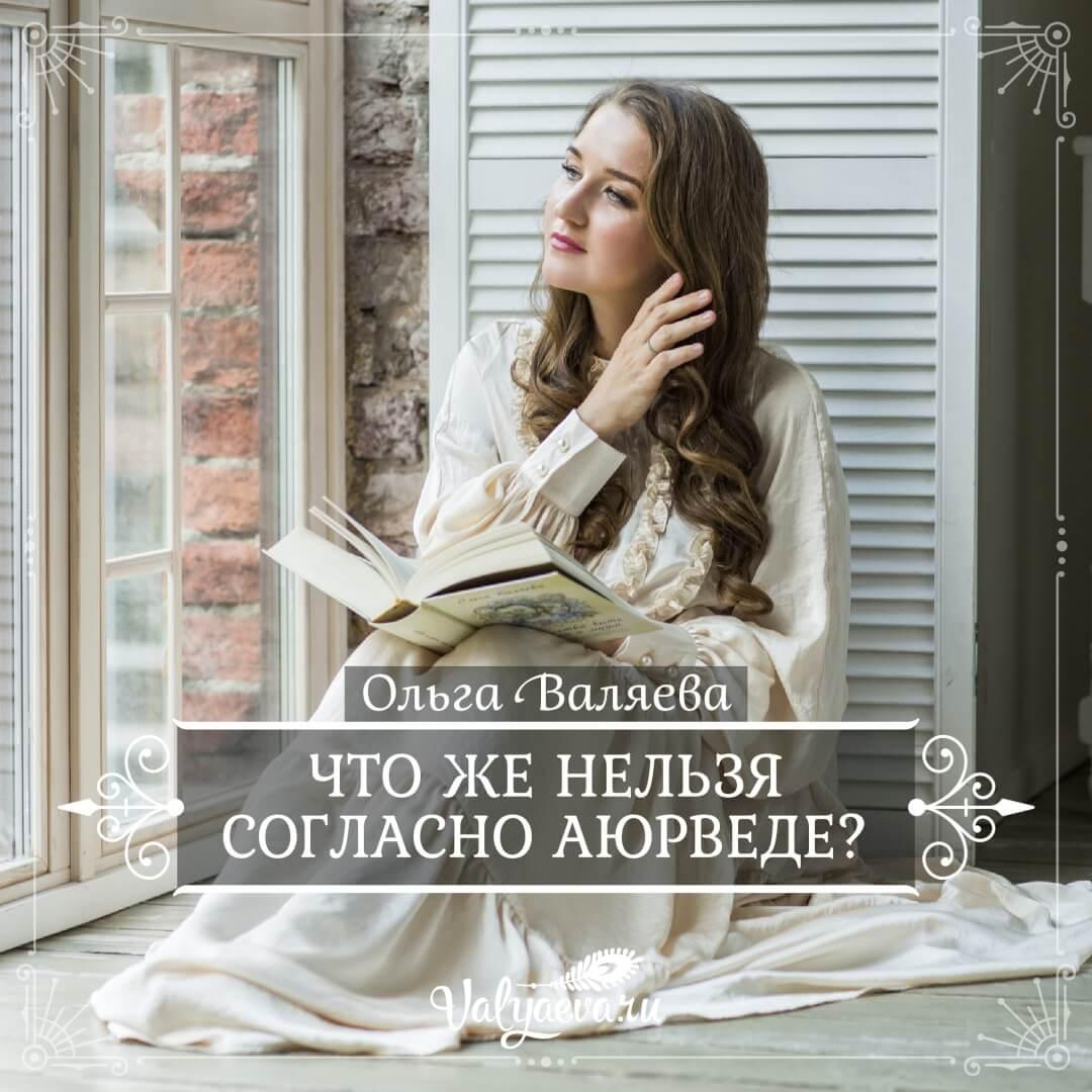 Ольга Валяева - Что же нельзя согласно аюрведе?