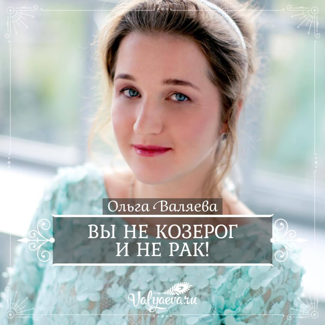 Ольга Валяева - Вы не Козерог и не Рак!