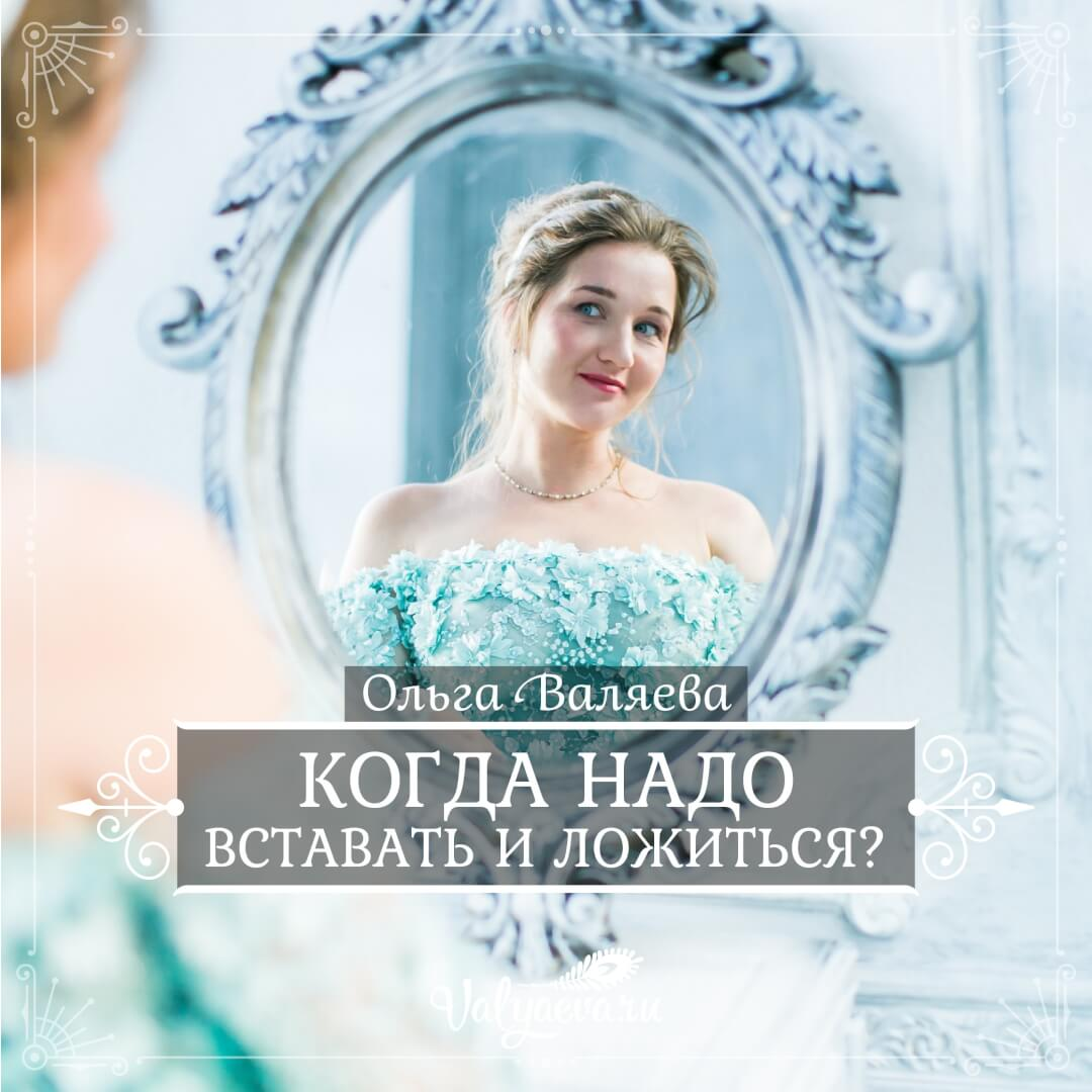 Ольга Валяева - Когда надо вставать и ложиться?